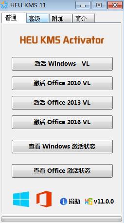HEU KMS Activator Win10����� v19.1.0 ������ɫ�� 0