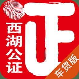 西湖公证app
