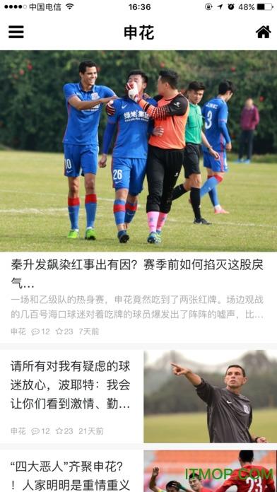 东方体育苹果版 v2.0.5 iPhone版 0