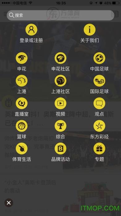 东方体育苹果版 v2.0.5 iPhone版 3