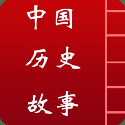 中国历史故事app