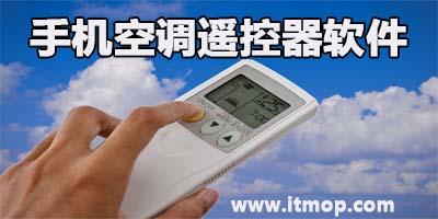 空调遥控器