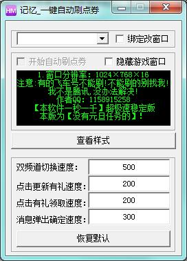 qq飞车刷点卷软件2017 绿色免费版 0