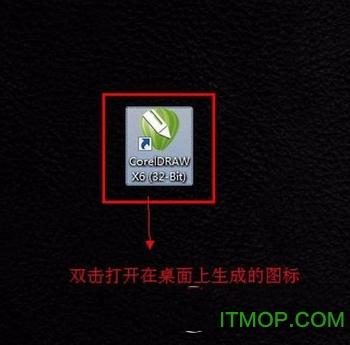 coreldraw x6怎么破解 coreldraw x6安装破解教程11