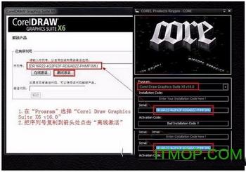 coreldraw x6怎么破解 coreldraw x6安装破解教程18