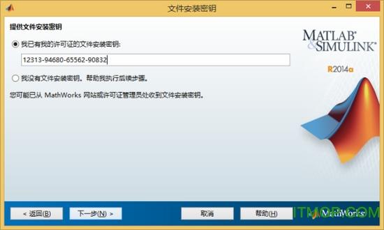 matlab 2014a crack下载 matlab2014a破解文件下载32 64位 通用版 附...