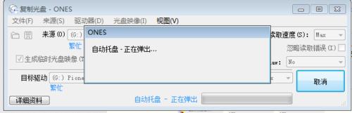 ones刻录软件