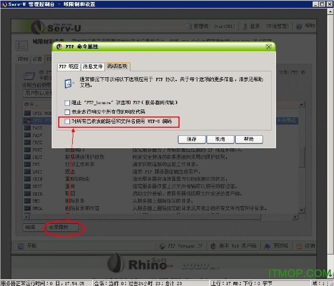 Server-U文件名中文乱码问题解决方法