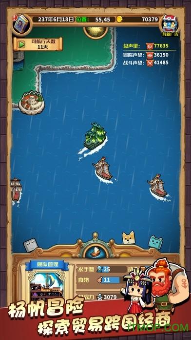 小小航海士游戏
