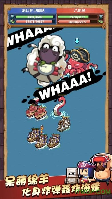 小小航海士游戏 v1.1 官网安卓版2