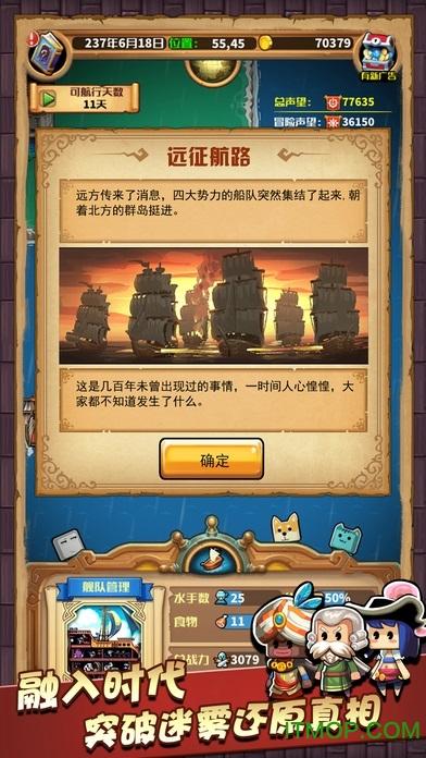 小小航海士游戏 v1.1 官网安卓版1