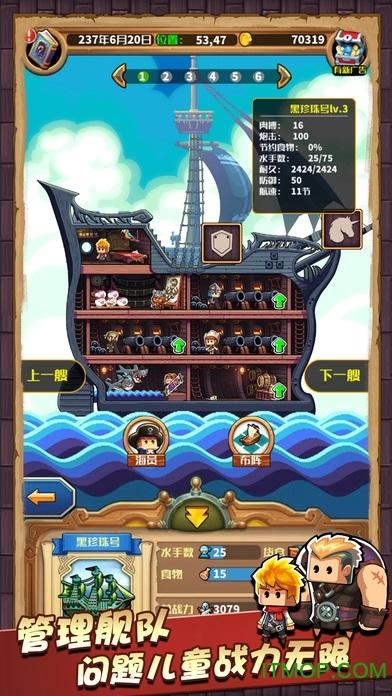 小小航海士游戏 v1.1 官网安卓版0