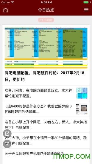 网吧头条手机版 v1.0 安卓版 0