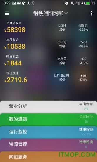 智能网吧手机版 v3.0.21 安卓版 1