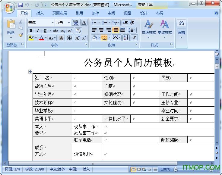 公务员个人简历模板下载 政府机关公务员个人简历表格下载word格式图片