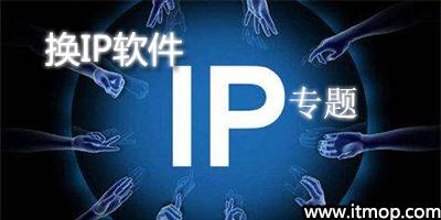 换ip软件