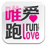 唯爱跑app