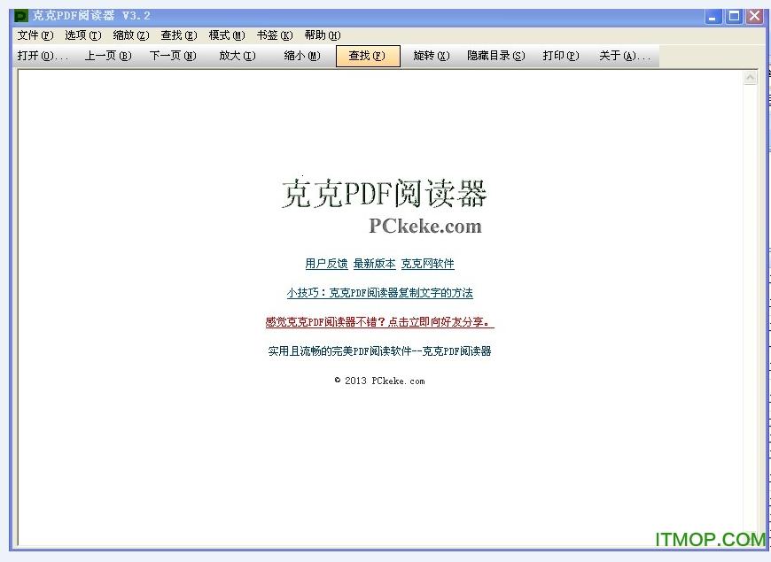 克克pdf阅读器绿色版 v3.2 官网中文版 0