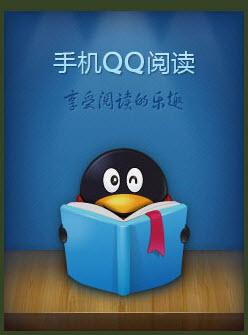 手机QQ阅读2012官方版 v1.7 Java通用版 1