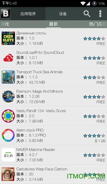 blackmart中文版(安卓黑市场) v0.99.2.95 安卓最新版1