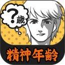 精神年龄诊断中文破解版