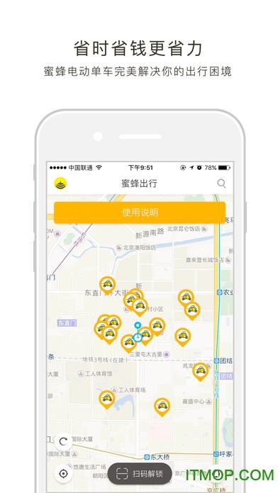 蜜蜂出行�O果手�C版 v6.2.0 iphone版 0