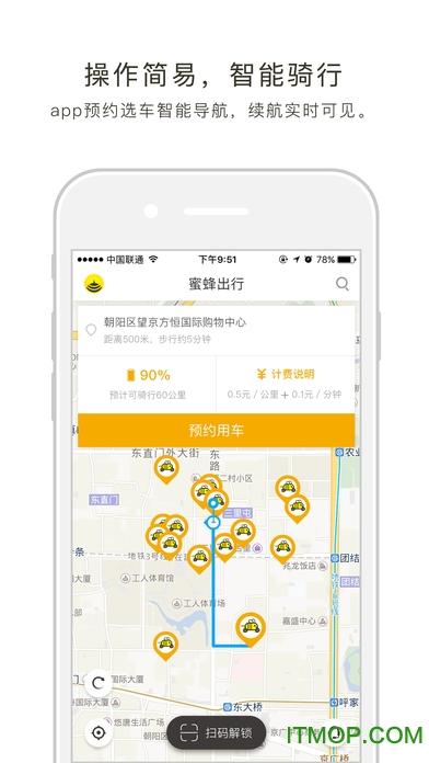 蜜蜂出行�O果手�C版 v6.2.0 iphone版 1
