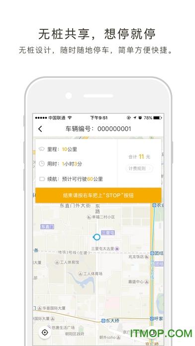 蜜蜂出行�O果手�C版 v6.2.0 iphone版 2