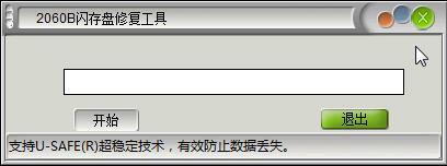 朗科NT2060B主控U盘修复工具 官方绿色版 0