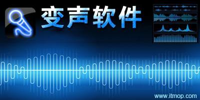 变声软件电脑版下载_变声器男变女_语音变声软件_变声器电脑版
