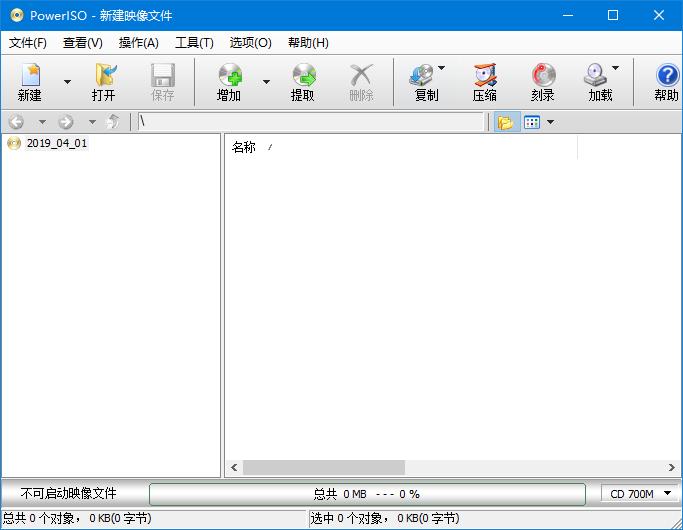 PowerISO(超能映像文件处理工具) v7.3 32位/64位 免费版 0