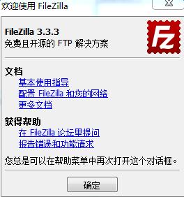 FileZilla Portable v3.3.3 多���Z言�G色便�y版 0