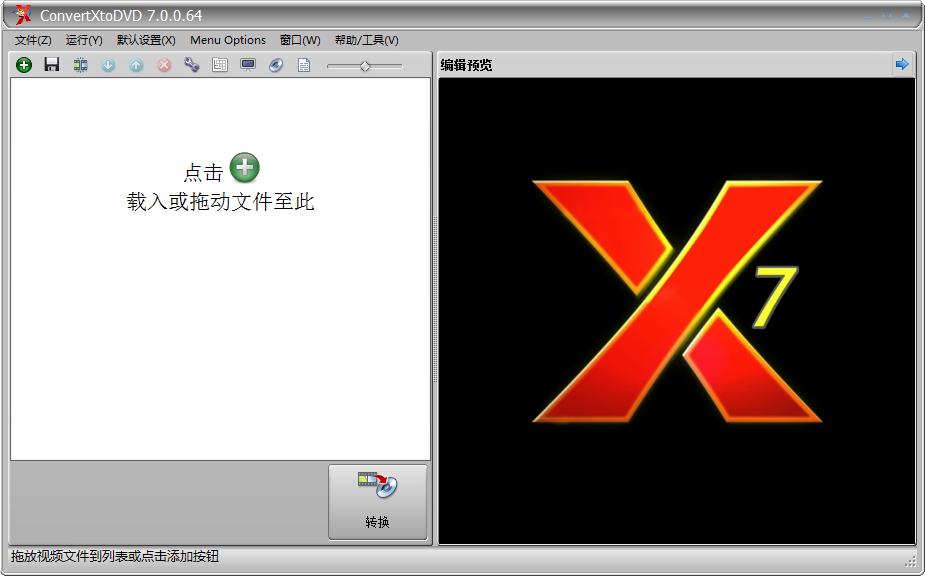 ConvertXToDVD(视频格式转换器) v6.0.0.71 中文版 0