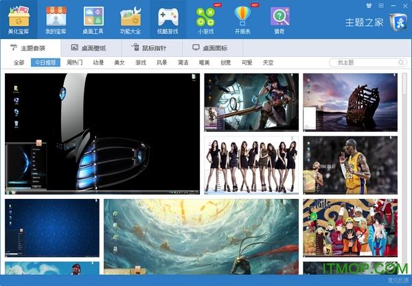 桌秀美化软件 v2.2.0.7 安装版 0