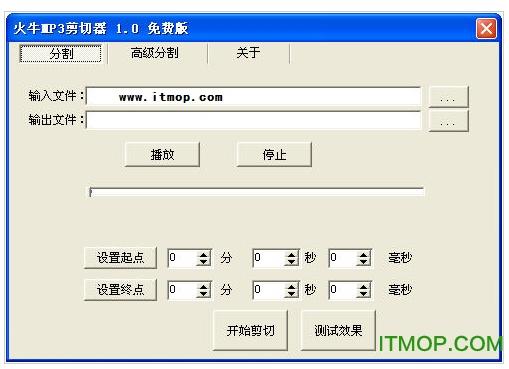 火牛Mp3剪切器 v1.0 免费版 0