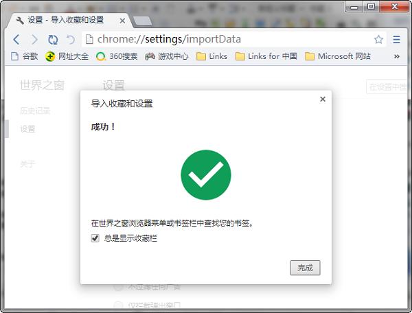 世界之窗(TheWorld) v2.4.1.8 苦菜花绿色免费版 0