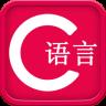 C语言教程app