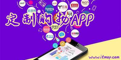 定制购物app哪个好?定制购物软件下载大全_礼物定制app