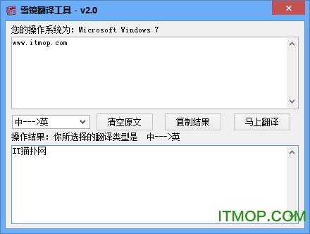 雪镜翻译工具 v2.0 绿色版 0