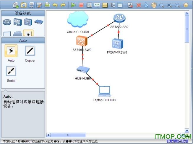 华为ensp模拟器(路由交换模拟器) v1.2.00 最新版 0