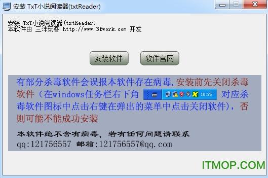 txtreader阅读器 v7.31 正式版 0