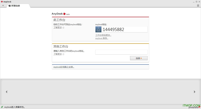 AnyDesk(远程桌面工具) v4.2.2 中文绿色版 0
