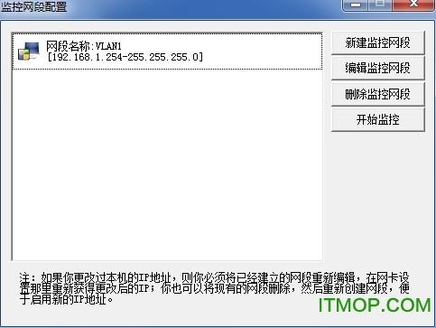 聚生网管2.11完美破解版 v5.18.18 中文枫神破解版 0