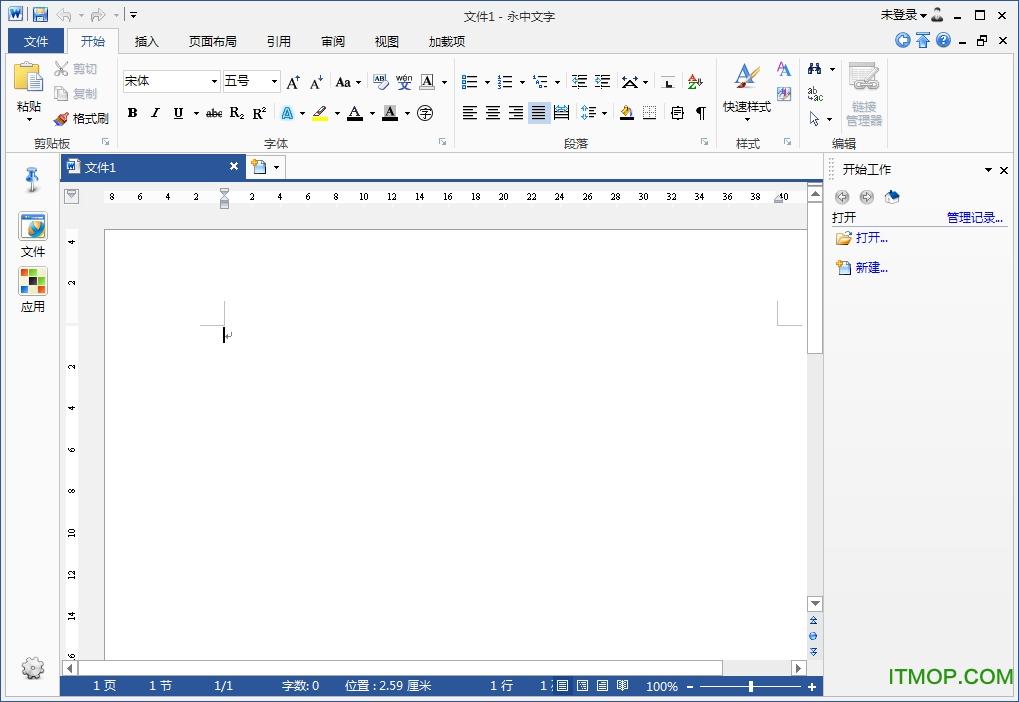 永中office2016个人版 v7.0.2450.131 安装版 0