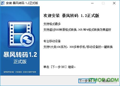 暴风转码 v1.3 官方正式版 0