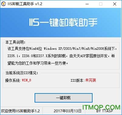 iis卸载工具助手 v1.2 绿色版 0