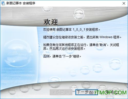 新图桌面记事本软件