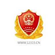 12315互联网维权平台