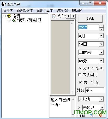 玄奥八字破解版免费版 v8.0 绿色版 0