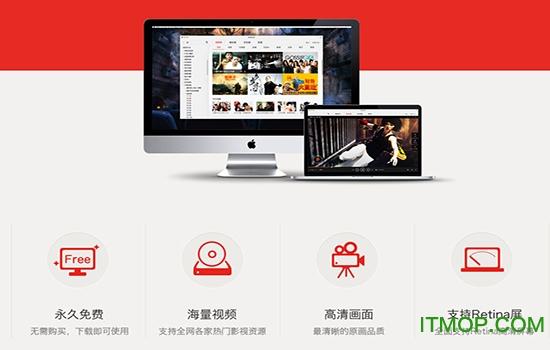 搜狐影音Mac版 v2.10 官方最新版 0